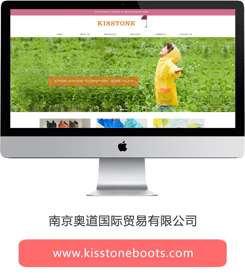 南京奥道国际贸易有限公司客户案例