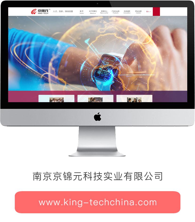 南京京锦元科技实业有限公司网站建设客户案例