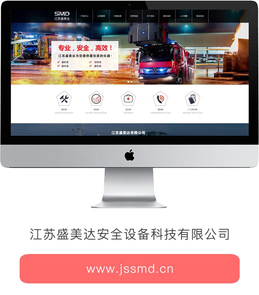 江苏盛美达安全设备科技有限公司网站客户案例