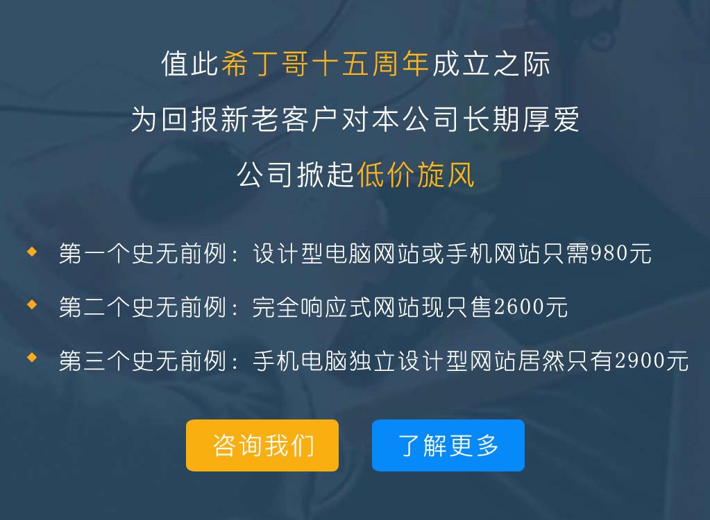 值此希丁哥十五周年成立之际,公司掀起低价旋风,南京网站建设套餐全场打折!!!